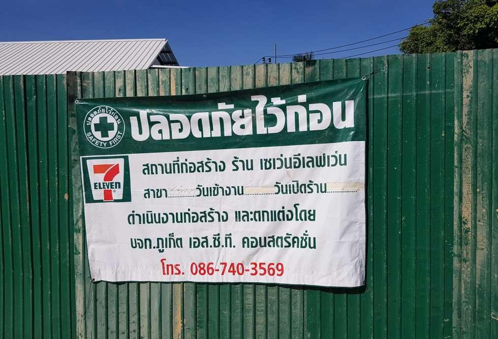 44-7-eleven-rawai-phuket-sct-construction